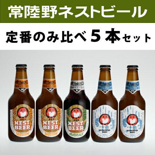 【常陸野ネストビール飲み比べセット】定番330ml 5本セットHNB-22【クラフトビール】【地ビール】【ビール】【楽ギフ_のし宛書】