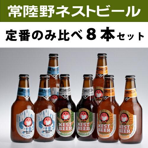 【常陸野ネストビール飲み比べセット】定番330ml 8本セット HNB-33【クラフトビール】【地ビール】【ビール】