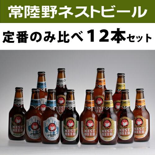 【常陸野ネストビール】定番330ml 12本セット HNB-48【クラフトビール】【地ビール】【ビール】【楽ギフ_のし宛書】