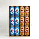 【ギフトセット】常陸野ネストビール 缶ギフトセット ホワイトエール・ラガー 12本入り【クラフトビール】