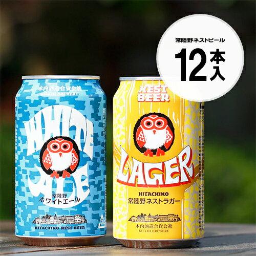 【まとめ買い】常陸野ネストビール 缶12本セット【クラフトビール】