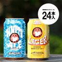 【まとめ買い】常陸野ネストビール 缶24本セット【クラフトビール】