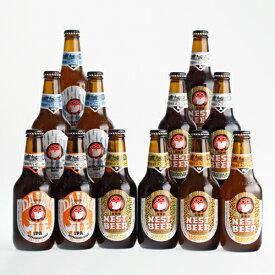 木内酒造・常陸野ネストビール詰め合わせセットだいだいエール入り 330ml 12本セットDHNB-48金賞受賞のクラフトビールの詰め合わせ。ギフトにもぴったり