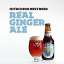 【常陸野ネストビール】リアル・ジンジャー・エールReal Ginger Ale 330ml【クラフトビール】【地ビール】【ビール】