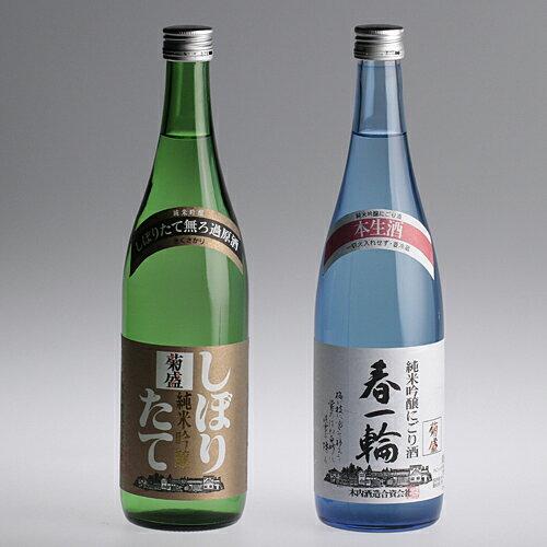 【新酒】【菊盛】純米吟醸しぼりたてと純米吟醸うすにごり酒新酒 720ml 2本セット【SH-30】