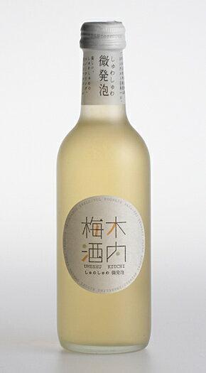 しゅわしゅわ木内梅酒 300ml