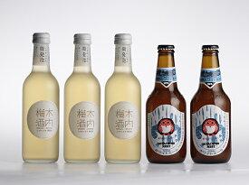 しゅわしゅわ木内梅酒と常陸野ネストホワイトエール 5本セット[SUNB-23]