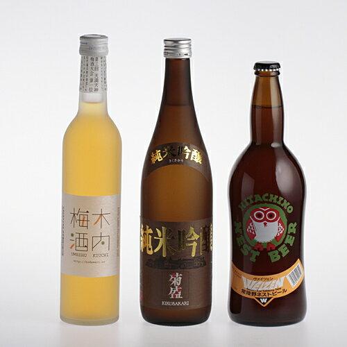 木内梅酒・常陸野ネストビール・菊盛 純米吟醸 3本セット こだわり-45【楽ギフ_のし宛書】
