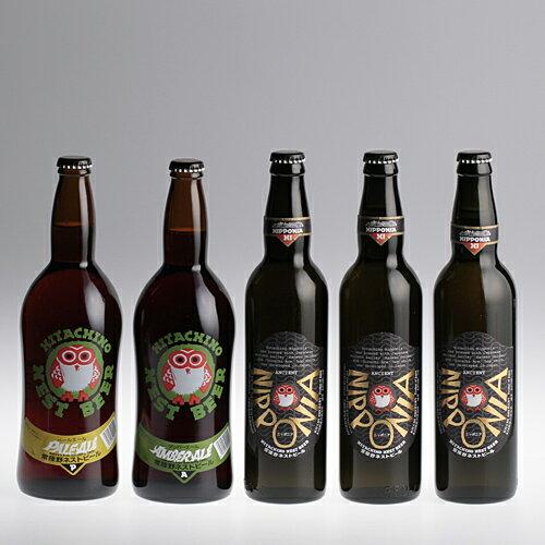 【常陸野ネストビール】ニッポニア550ml アンバーエール ペールエール720ml 5本セット【クラフトビール】【地ビール】【ビール】【楽ギフ_のし宛書】