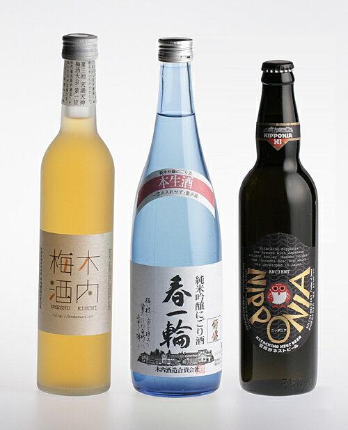 【新酒】木内梅酒・純米吟醸うすにごり酒『春一輪』・ニッポニア 3本セット[UHN-34]【楽ギフ_のし宛書】