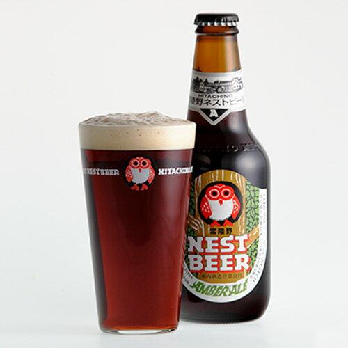 【常陸野ネストビール】アンバーエール Amber Ale 330ml【クラフトビール】【地ビール】【ビール】