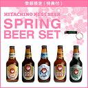 季節のおすすめビール5本セット −春−