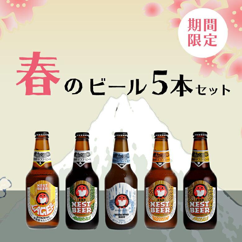 【Web限定!!】クラフトビール入門にもおすすめ!季節のおすすめビール5本セット−春−