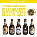 季節のおすすめビール5本セット −夏−