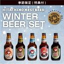 季節のおすすめビール5本セット −冬−