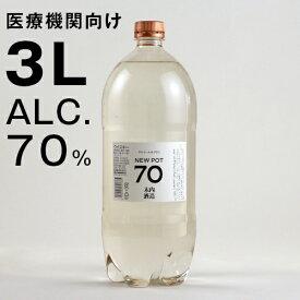 送料無料 NEW POT 70 【医療機関向け3L】高濃度アルコール70%