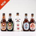 【冬限定】常陸野ネストビール5本セット 雪だるまポーチ付