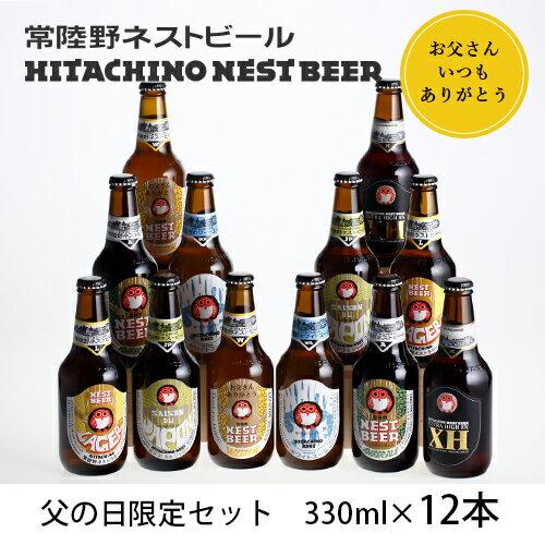 【Father's day】父の日限定ラベル常陸野ネストビール12本セット