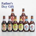 【父の日限定】常陸野ネストビール8本セット