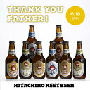 【2017 Father】父の日限定ラベル常陸野ネストビール8本セット