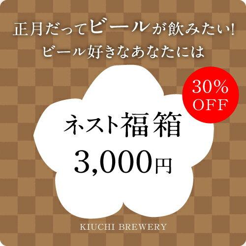 ネスト福箱2019【オンラインショップ限定】【数量限定】常陸野ネストビール
