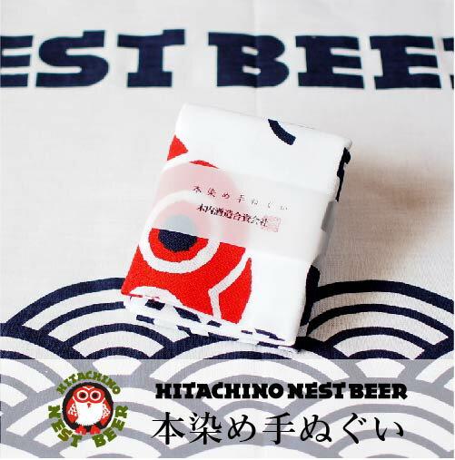 常陸野ネストビール 本染め手ぬぐい(青海波)