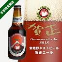 【常陸野ネストビール】2018年記念 限定醸造賀正エール 330ml【クラフトビール】【地ビール】【ビール】