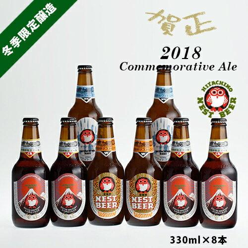 【常陸野ネストビール】賀正エール入り 常陸野ネスト8本セット【クラフトビール】【地ビール】【ビール】