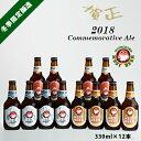 【常陸野ネストビール】賀正エール入り 常陸野ネスト12本セット【クラフトビール】【地ビール】【ビール】