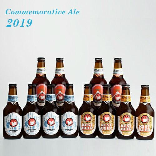 【常陸野ネストビール】賀正エール2019入り 常陸野ネスト12本セット【クラフトビール】【地ビール】【ビール】