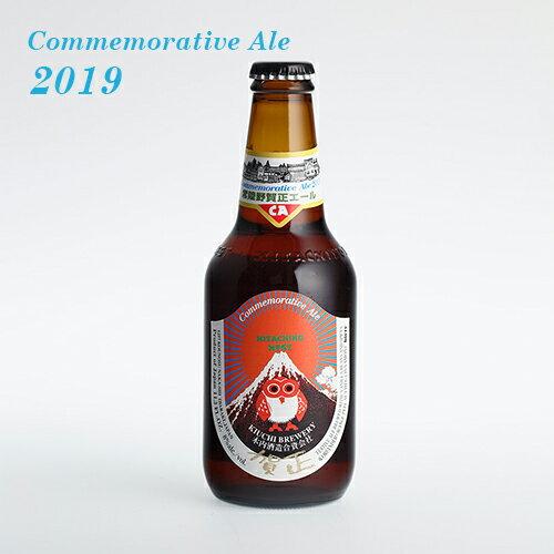 【常陸野ネストビール】2019年記念 限定醸造賀正エール 330ml【クラフトビール】【地ビール】【ビール】