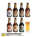 WEB限定【専用グラスのおまけ付き】常陸野ネストビール330ml×7本セット