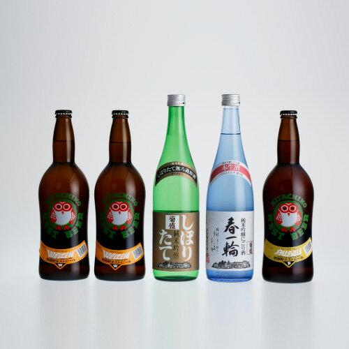 純米吟醸しぼりたてと春一輪とネストビールの5本セット【SHPW-57】