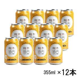 しゅわしゅわ木内梅酒355ml缶×12本