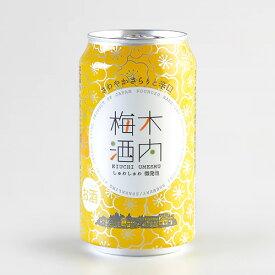 しゅわしゅわ木内梅酒355ml缶