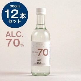 NEW POT 70 【12本セット】高濃度アルコール70%【送料無料】
