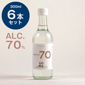 NEW POT 70 【6本セット】高濃度アルコール70%