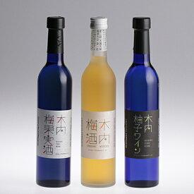 木内梅酒、梅ワイン、柚子ワイン 500ml瓶 3本ギフトセット【KUY-30】