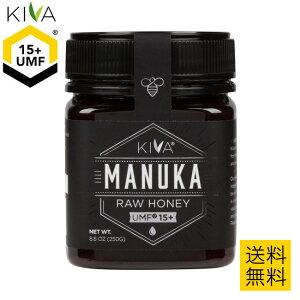 マヌカハニー UMF15+ MGO514 250g ニュージーランド産 KIVA キバ 天然はちみつ 有機 オーガニック 喉の痛み 風邪予防 送料無料 スーパーフード UMF認定