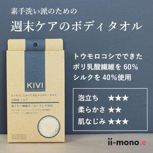 【KIVI ボディタオル】 絹 ボディタオル とうもろこし シルク 浴用タオル 絹40%+ポリ乳酸繊維60% 100%自然由来 生分解 敏感肌 低刺激 泡立ち お風呂 タオル ソフト ボディータオル 体洗いタ