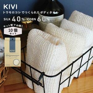 【KIVI ボディタオル シルク10枚セット】おまとめ割 絹 浴用タオル 100×28cm 絹40%+ポリ乳酸繊維60% 100%自然由来 生分解 敏感肌 低刺激 泡立ち お風呂 タオル ソフト ボディータオル 体洗いタ