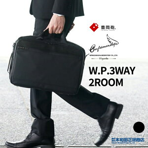 豊岡鞄 ビジネスバッグ メンズ A4 日本製 PU [850731]craftsmanship W.P.3WAY 2ROOM ブリーフ 3way ショルダーベルト付き リュック ショルダー 手提げ トート ビジネスバッグ 通勤 自転車 A4ファイル対応 ブ