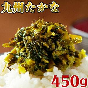 高菜 たかな 九州たかな 漬物 ふりかけ おかず ご飯のお供 食品 送料無料 お取り寄せ 日本製 国産 しょうゆ漬 450g(150g×3) 〔メール便出荷〕