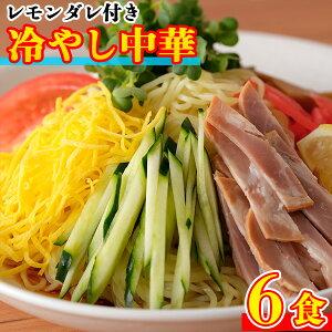 冷やし中華 生麺 お取り寄せ ポイント消化 送料無 たれ付き 2種6食 セット (醤油・ごま) 〔メール便出荷〕