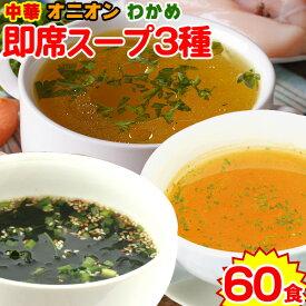 スープ 業務用 インスタントスープ 即席 ポイント消化 送料無料 食品 オニオンスープ 中華スープ 75食 3種類(中華・オニオン・わかめ 各25個) 〔メール便出荷〕