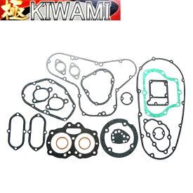 KIWAMI ガスケットセット FOR カワサキ K-W1 W1SA