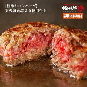 極味やハンバーグ4個セット_行列店としてテレビで紹介_【極味やハンバーグステーキ】_冷凍献立焼き方レシピ_ ●渋谷・博多・なんばで人気の、極味やハンバーグステーキをご家庭で