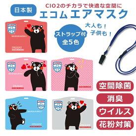 エコムエアマスク くまモン ウイルス対策 ウイルス予防 首かけ ウィルス ストラップ付 消臭 抗菌 除菌 二酸化塩素 ES-010 空間除菌カード ウイルス除去カード 日本製 携帯用 使い捨て ウイルスシャットアウト