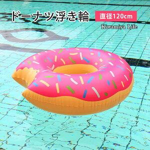 浮き輪 子供 大人 大きい インスタ 大きいサイズ 120cm ドーナツ フロート 海水浴 プール