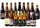 ベルギー ビール16本セット 送料無料